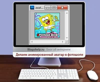 Как сделать аватар в фотошопе