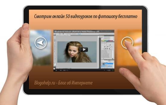 Смотрим онлайн 50 видеоуроков по фотошопу бесплатно